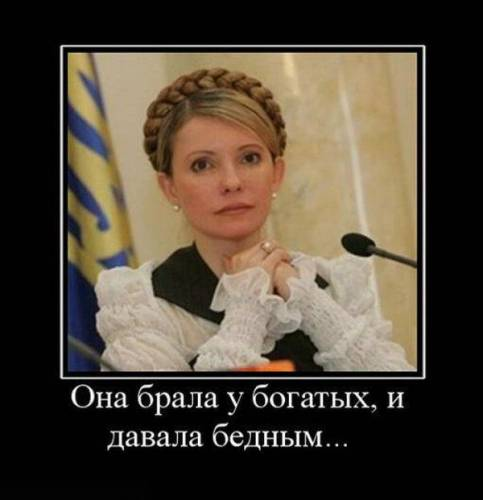 Тимошенко: Украина должна применить свои экономические санкции против России - Цензор.НЕТ 2664