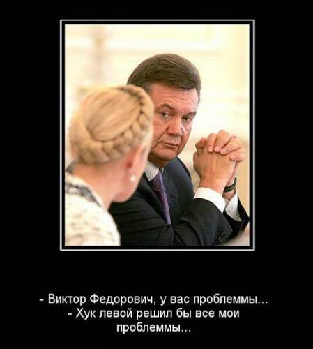 Герман: Когда-нибудь Янукович проявит к Тимошенко милосердие. Он ждет от нее письма - Цензор.НЕТ 2402