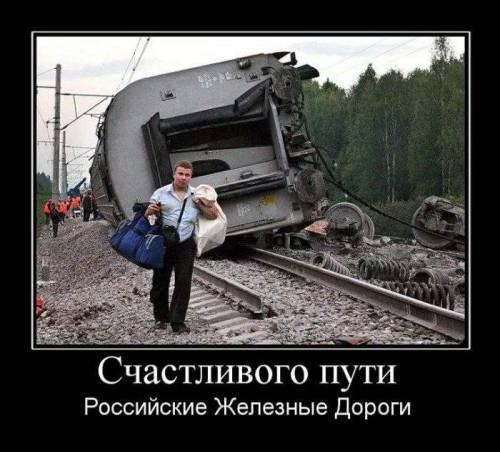 Демотиватор авария на железной